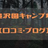 滝沢園キャンプ場【口コミ・ブログ】