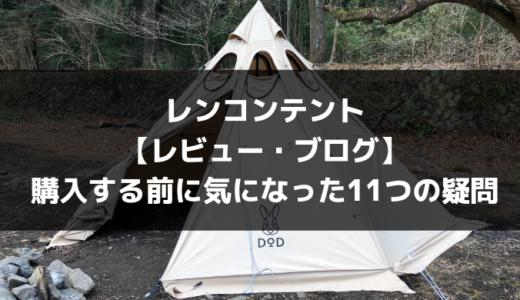 レンコンテント【レビュー・ブログ】購入する前に気になった11つの疑問
