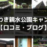 くのわき親水公園キャンプ場【口コミ・ブログ】