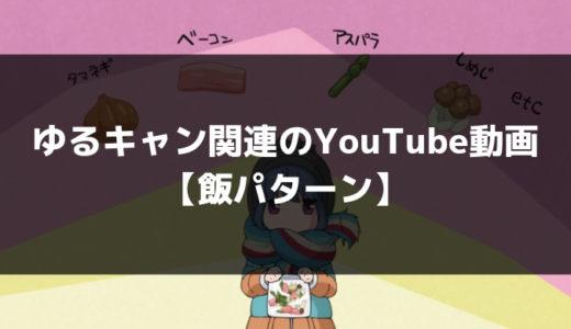 ゆるキャン関連のYouTube動画【飯パターン】