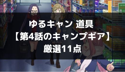 ゆるキャン 道具 【第4話のキャンプギア】厳選11点