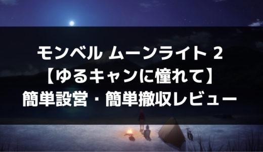 モンベル ムーンライト 2【ゆるキャンに憧れて】簡単設営・簡単撤収レビュー