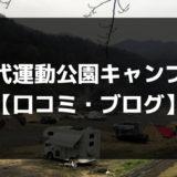 田代運動公園キャンプ場【口コミ・ブログ】
