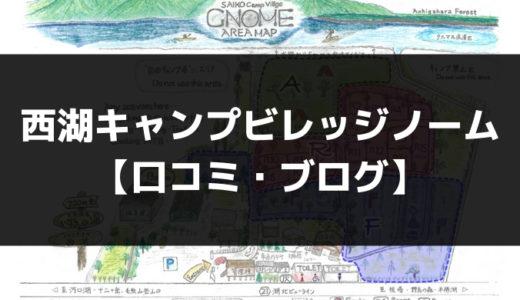 西湖キャンプビレッジノーム【口コミ・ブログ】