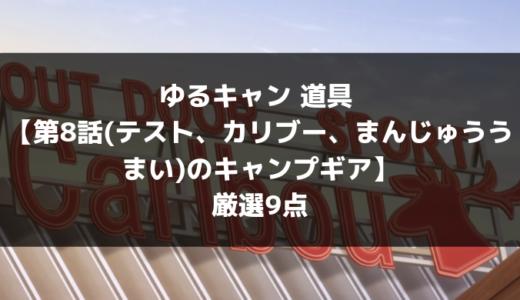 ゆるキャン 道具 【第8話(テスト、カリブー、まんじゅううまい)のキャンプギア】厳選9点