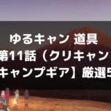 ゆるキャン 道具 【第11話(クリキャン!)のキャンプギア】厳選5点