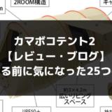 カマボコテント2 【レビュー・ブログ】購入する前に気になった25つの疑問