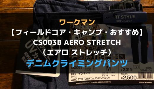 ワークマン【フィールドコア・キャンプ・おすすめ】CS003B AERO STRETCH(エアロ ストレッチ)デニムクライミングパンツ