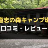 道志の森キャンプ場【口コミ・レビュー】