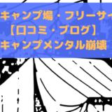 稲ヶ崎キャンプ場・フリーサイト編【口コミ・ブログ】キャンプメンタル崩壊