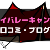 スカイバレーキャンプ場【口コミ・ブログ】