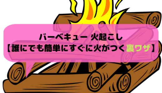 バーベキュー 火起こし【誰にでも簡単にすぐに火がつく裏ワザ】