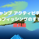 キャンプ アクティビティ【supフィッシングのすすめ】道具編
