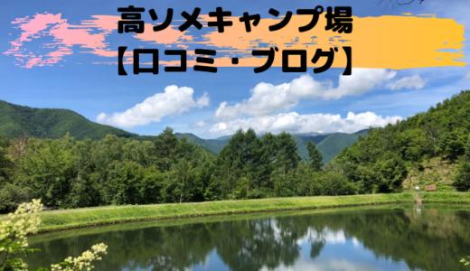 高ソメキャンプ場【口コミ・ブログ】