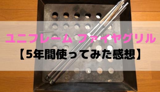 ユニフレーム ファイヤグリル【5年間使ってみた感想】