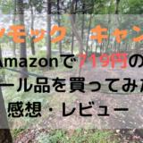 ハンモック キャンプ【Amazonで719円のセール品を買ってみた】感想・レビュー