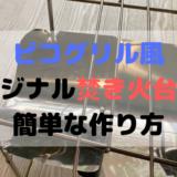 ピコグリル風【オリジナル焚き火台製作】簡単な作り方