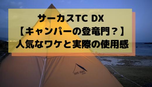 テンマク サーカス TC DX 【キャンパー必須のワンポールテント】人気なワケと実際の使用感