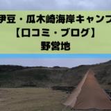 伊豆・瓜木崎海岸キャンプ【口コミ・ブログ】野営地