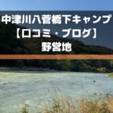 中津川八菅橋下キャンプ【口コミ・ブログ】野営地