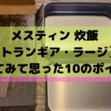 メスティン 炊飯【トランギア・ラージ】使ってみて思った10のポイント