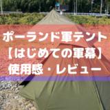 ポーランド軍テント【はじめての軍幕】使用感・レビュー