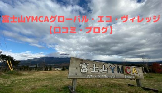 富士山YMCAグローバル・エコ・ヴィレッジ【口コミ・ブログ】