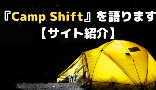『Camp Shift』を語ります【サイト紹介】
