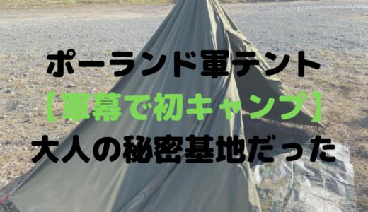 ポーランド軍テント【軍幕で初キャンプ】大人の秘密基地だった