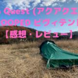 Aqua Quest (アクアクエスト) HOOPED ビヴィテント【感想・レビュー】