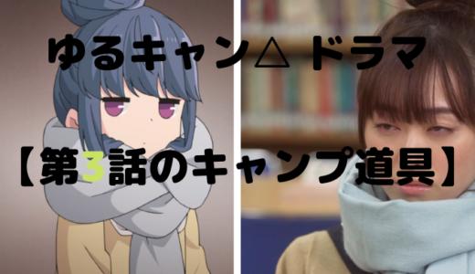 ゆるキャン△ ドラマ【第3話のキャンプ道具】