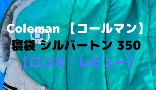 Coleman 【コールマン】寝袋 シルバートン 350 【口コミ・レビュー】
