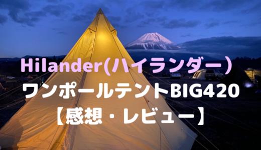 Hilander(ハイランダー)ワンポールテントBIG420【感想・レビュー】