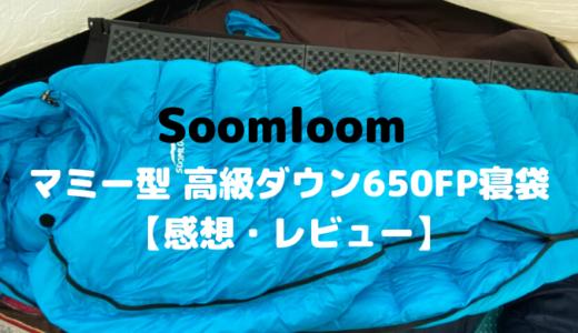 Soomloom マミー型 高級ダウン650FP寝袋【感想・レビュー】