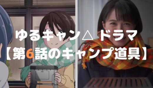 ゆるキャン△ ドラマ【第6話のキャンプ道具】