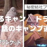 ゆるキャン△ ドラマ【第7話のキャンプ道具】