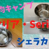 100均キャンプ【セリア・Seria】シェラカップ