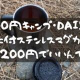 100円キャンプ・DAISO【ふた付ステンレスマグカップ】これで200円でいいんですか?
