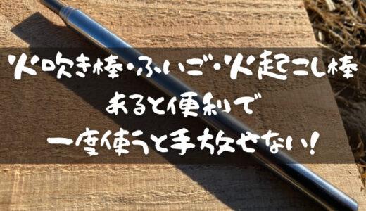 火吹き棒・ふいご・火起こし棒【あると便利で一度使うと手放せない!】