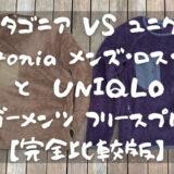 【パタゴニア VS ユニクロ】patagonia メンズ・ロス・ガトス・クルー と UNIQLO エンジニアドガーメンツ フリースプルオーバー【完全比較版】